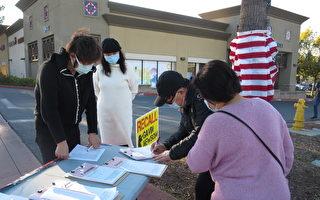 在罷免紐森徵簽活動中的華裔志願者