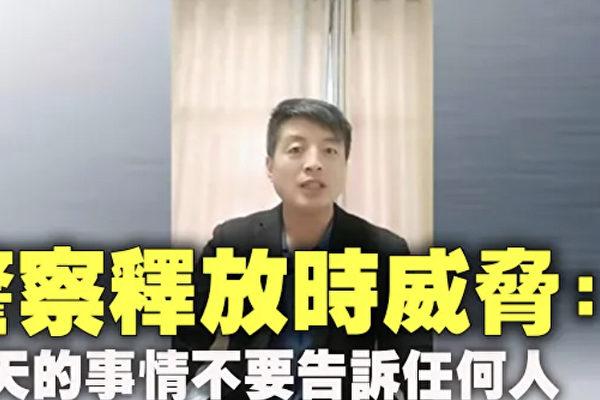 山东淄博胡安新遭非法拘禁 警威胁不准说出去