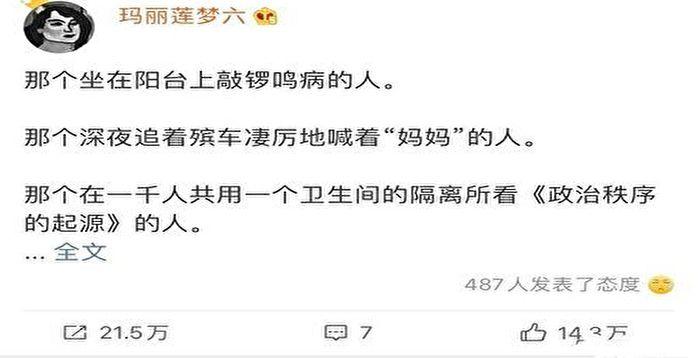 網民微博爆武漢疫情民間慘狀 遭判刑半年