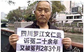 大年初一到北京拜年 四川訪民被關黑監獄