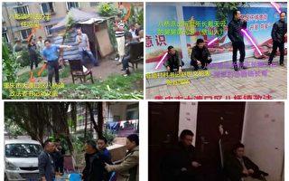 反对政府租地建房 重庆两村民被软禁六年