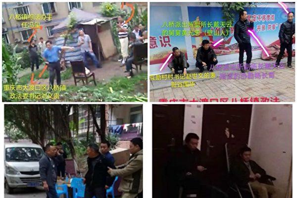 反對政府租地建房 重慶兩村民被軟禁六年