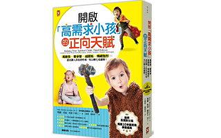 開啟「高需求小孩」的正向天賦(1)