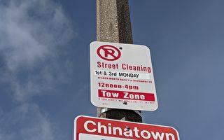 波士頓3月恢復街道清掃執法
