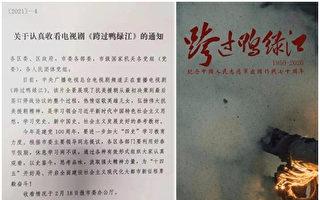 天津下令全体党员观看抗美剧 向中南海邀功?