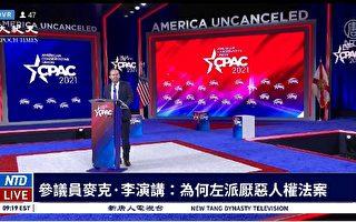 【直播】2021保守派大會首日 政要發言