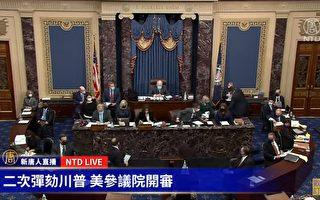 【重播】川普弹劾案 双方16小时案件陈词