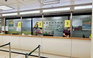 香港考評局精簡明年DSE校本評核
