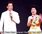 琴瑟和鳴 繾綣情深(4)——中國歌王關貴敏和夫人鄒曉群的故事