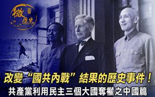 【微歷史】共產黨利用民主在三國奪權:中國篇