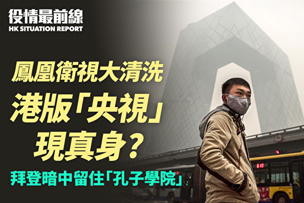 【役情最前线】凤凰卫视易主 港版央视现真身?