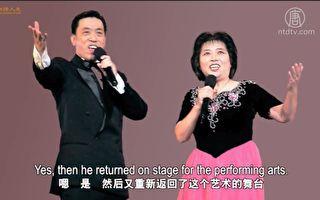 琴瑟和鳴 繾綣情深(3)——中國歌王關貴敏和夫人鄒曉群的故事