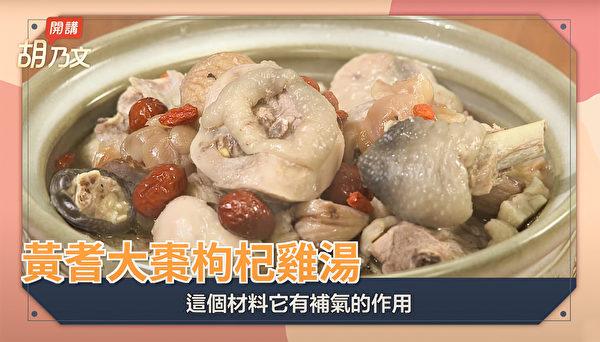 养生鸡汤1:黄耆大枣枸杞鸡汤,补血补气。(健康1+1/大纪元)