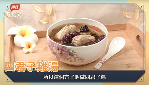 养生鸡汤1:四君子鸡汤,功效是提高免疫力。(健康1+1/大纪元)
