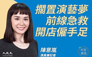 【珍言真語】香港「翻版阿嬌」變全能藝人 關心手足不移民
