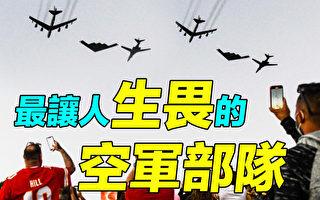 【解密时分】美国之矛:战略轰炸机部队巡礼