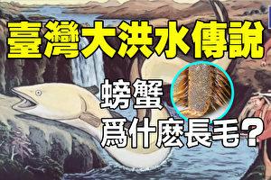 【解密時分】台灣原住民大洪水的傳說