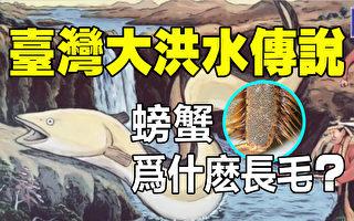 【解密时分】台湾原住民大洪水的传说