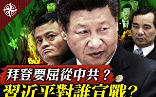 【十字路口】北京五計襲美 中共家族決戰?
