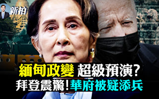 【拍案惊奇】缅甸政变拜登震惊 左媒称低估川普