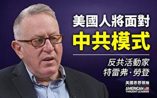 【思想領袖】勞登:美國人將面對中共模式
