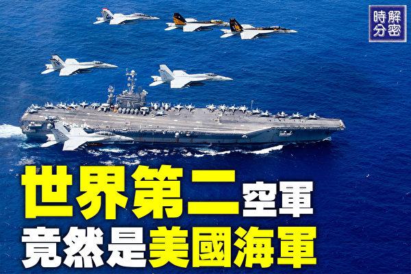 【解密时分】世界第二空军是美国海军?