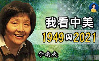 【热点互动】专访李南央:中美1949与2021