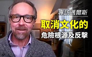 专访迈尔斯:取消文化的危险根源及反击