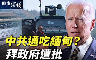 【時事縱橫】拜政府菜鳥級失誤 中共促緬政變?