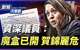 【新闻大家谈】议员:魔盒已开 或有民主党人受弹劾