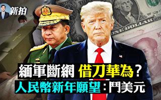【拍案惊奇】传缅军断网借刀华为 人民币斗美元?