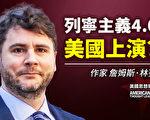 【思想領袖】林賽:列寧主義4.0美國上演?