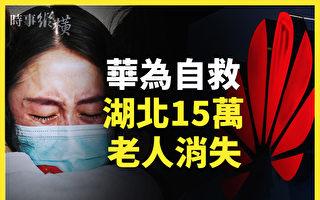 【时事纵横】华为养猪自救 湖北15万老人消失?