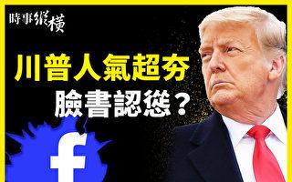 【时事纵横】川普人气超夯 脸书遭群攻认怂?