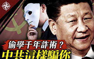 【十字路口】透视共产党:谎言谋霸5套骗术