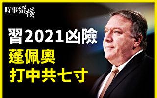 【时事纵横】习2021凶险?蓬佩奥打中共七寸