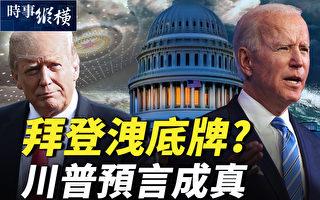 【时事纵横】拜登政府露底牌?川普预言成真