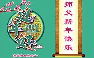 谢师恩 大陆法轮功新学员祝李洪志师父新年好
