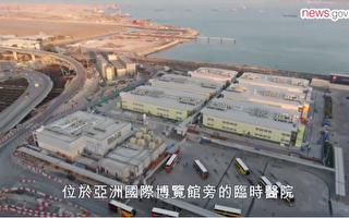 中建集團修建香港臨時醫院 剛完工就漏水