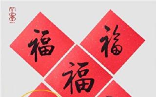 """中共官方出版社新年礼盒 五福藏""""祸""""字"""