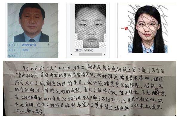 习近平之女信息泄漏案 家长被威胁后再发声