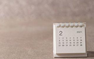 2021年2月是个完美矩形 会有大事发生吗?