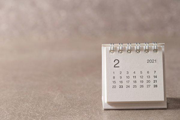 2021年2月是個完美矩形 會有大事發生嗎?