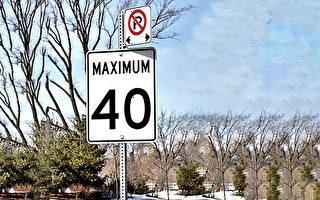 卡城住宅道路时速将降至40km/h