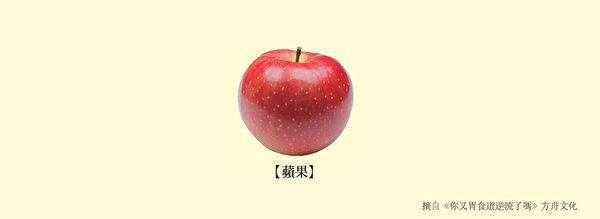 養腸胃食物二:富含守護胃壁果膠的蘋果。(方舟文化提供)
