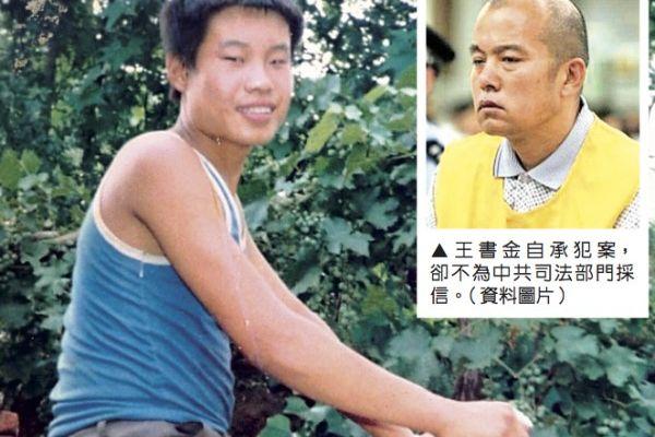 王友群:王書金死了 誰是殺害聶樹斌的真凶?