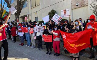 灣區緬甸移民中領館前集會 抗議中共幫助軍政府政變