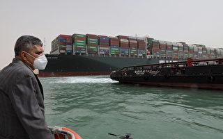 台湾巨轮搁浅苏伊士运河 全球货贸日损96亿