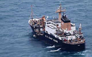 美海岸警衛隊遠赴西太平洋 對抗中共海軍