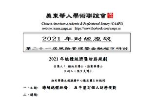 美东华人学术会  周六办财经线上讲座